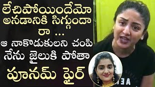 Actress Poonam Kaur Emotional Words About Priyanka Reddy Rape and Murder - TFPC