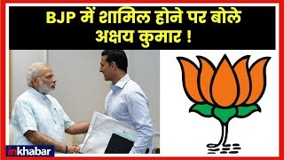 Akshay Kumar clarifies rumours of joining politics पॉलिटिक्स ज्वाइन करने पर अक्षय कुमार का जवाब - ITVNEWSINDIA