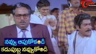 కడుపుబ్బ నవ్వుకోడానికి ఈ వీడియో చూడండి - TeluguOne - NAVVULATV