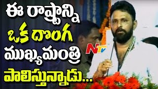 Kodali Nani Controversial Comments on Chandrababu Naidu ||  YSRCP Plenary Meeting || NTV - NTVTELUGUHD