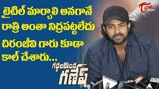 Varun Tej Speech at Gaddalakonda Ganesh Success Meet | Valmiki Success Meet | TeluguOne - TELUGUONE