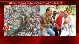 Bapatla YCP MLA Kona Raghupathi Face to Face || Nandyal By-Election || NTV - NTVTELUGUHD