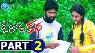 O Radha Katha Full Movie Part 2 || Waheeda, Krishna Maruthi, Mallika || Aakumarthi Baburao - IDREAMMOVIES