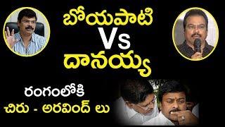 Boyapati Srinu vs DVV Danayya | Big Fight Between Boyapati and Danayya On Vinaya Vidheya Rama Movie - MUSTHMASALA