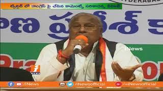 KCR Fail To Stop Rahul Gandhi Tour In Telangana | V Hanumantha Rao Slams KTR | iNews - INEWS
