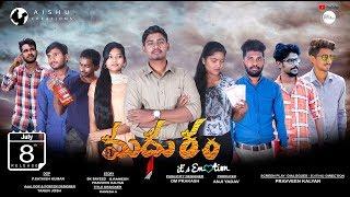 Madhuram Telugu Short Film 2018 || Directed By Pravveen Kalyan - YOUTUBE