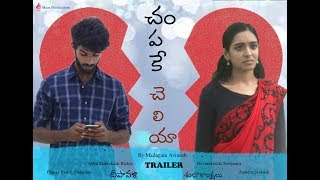 Champake Cheliya - New Telugu Short Film Trailer || Maas6 || By Madagani Avinash - YOUTUBE