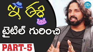 E Ee Movie Director Ram Ganapathi Exclusive Interview Part #5 || Talking Movies With iDream - IDREAMMOVIES