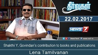 Theervugal 22-02-2017  Shakthi Y. Govindan's contribution to books and publications – News7 Tamil Show