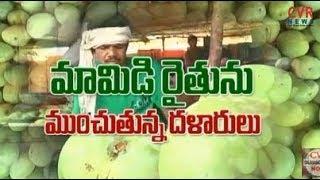 మామిడి రైతులను ముంచుతున్న దళారులు | జగిత్యాల | Raithe Raju | CVR News - CVRNEWSOFFICIAL