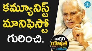 కమ్యూనిస్ట్ మానిఫెస్టో గురించి స్పందించిన Telugu Poet K Siva Reddy| Akshara Yathra With Dr.Mrunalini - IDREAMMOVIES