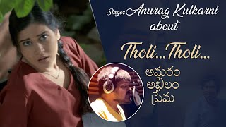 Singer Anurag Kulkarni About Tholi Tholi Song | Amaram Akhilam Prema Movie | Radhaan - TFPC