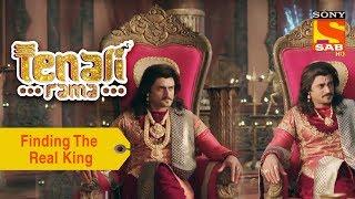 Your Favorite Character   Finding The Real Krishnaraja    Tenali Rama - SABTV