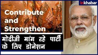 PM Modi asking Donation for BJP मोदीजी मांग रहे हैं डोनेशन, 5 रुपए से 1000 दीजिए नमो ऐप पर - ITVNEWSINDIA