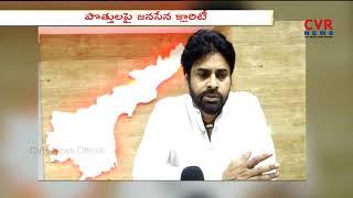 నేను ఎవడితో కలిసి పనిచెయ్యను | Pawan Kalyan Clarity About Chandrababu Naidu Rumours | CVR News - CVRNEWSOFFICIAL