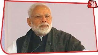 Pulwama के शहीदों के लिए PM Modi की सौगंध | विशेष - AAJTAKTV