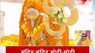 Watch: PM Modi inside Uttarakhand's Kedarnath Temple offering prayer - ZEENEWS