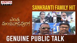 Entha Manchivaadavuraa Genuine Public Talk | Kalyan Ram | Mehreen | Gopi Sundar - ADITYAMUSIC