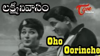 Lakshmi Nivasam Movie Songs | Oorinche Ammayi Video Song | Krishna,Vanishree - TELUGUONE