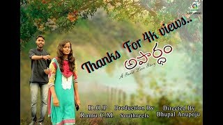 Apardham Telugu Movie Short Film || Directed By Bhupal Anupoju || Southreels - YOUTUBE