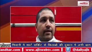video : भिवानी में शार्ट सर्किट से किताबों की दुकान में लगी आग