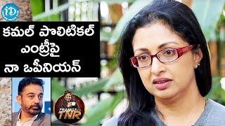 కమల్ పొలిటికల్ ఎంట్రీపై నా ఒపీనియన్ - Gautami || Frankly With TNR || Talking Movies With iDream - IDREAMMOVIES