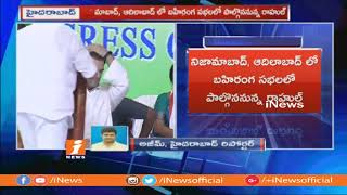 AICC Chief Rahul Gandhi Telangana Schedule Confirmed | To Election Campaign In Telangana | iNews - INEWS