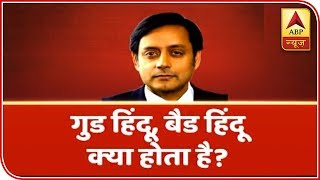 Samvidhan Ki Shapath: Tharoor said what Congress asked him to say, says VHP - ABPNEWSTV
