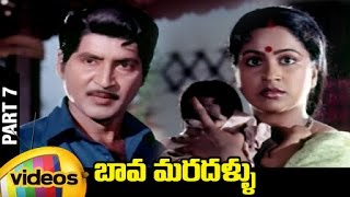 Bava Maradallu Telugu Full Movie | Shoban Babu | Radhika | Suhasini | Mango Videos | Part 7 - MANGOVIDEOS