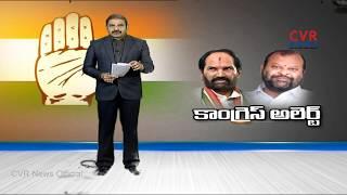 కాంగ్రెస్ అలెర్ట్  | నేడు కాంగ్రెస్ నేతల కీలక భేటీ | Telangana Congress meeting Today | CVR News - CVRNEWSOFFICIAL