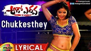 Latest Telugu Songs 2019 | Chukkesthey Full Song Lyrical | Aado Yedava Movie Songs | Mango Music - MANGOMUSIC