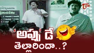 Comedian Rajendra Prasad Ultimate Comedy Scene From Appula Apparao | TeluguOne - TELUGUONE