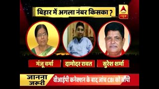 Kaun Jitega 2019: Bihar Minister Suresh Sharma refutes demand for resignation - ABPNEWSTV
