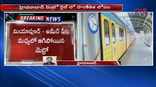 కూకట్పల్లిలో ఆగిపోయిన మెట్రో రైలు : Metro Train Stopped due to Technical Problem in Kukatpally |CVR - CVRNEWSOFFICIAL