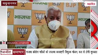 video: BJP कोरोना मरीजों को उपलब्ध करवाएगी Free Food, कल से होगी शुरुआत