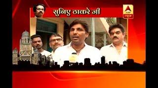"Suniye Thackeray Ji: ""Case should be filed for fake claims made in Ghoshanapatra"" - ABPNEWSTV"