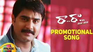 Ra Raa Promotional Song | Srikanth | Naziya | 2018 Latest Telugu Movies | #RaaRaa | Mango Music - MANGOMUSIC