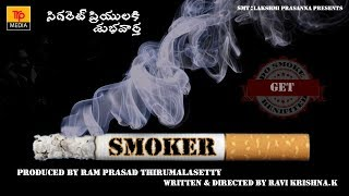 SMOKER Latest Telugu Short Film (2018) | TRP media - YOUTUBE