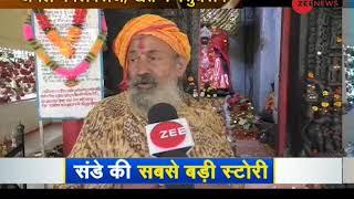 MP CM Shivraj Singh Chouhan confident of BJP win - ZEENEWS