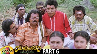 Yamalokam Indralokamlo Sundara Vadana 2019 Telugu Full Movie HD | Vadivelu | Part 6 | Mango Videos - MANGOVIDEOS