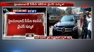 YS Sharmila Meets City Police Commissioner Anjani Kumar | over Comments in Social Media | CVR NEWS - CVRNEWSOFFICIAL