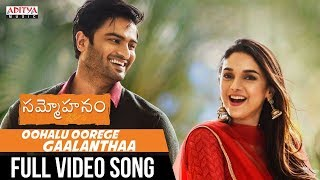 Oohalu Oorege Gaalanthaa Full Video Song || Sammohanam Songs || Sudheer Babu, Aditi Rao Hydari - ADITYAMUSIC