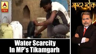 Master Stroke: Women leave their home due to water scarcity in MP's Tikamgarh - ABPNEWSTV