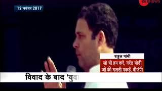 Youth Congress magazine insults PM Modi | मोदी का 'अपमान' कांग्रेस की हार का ऐलान? - ZEENEWS