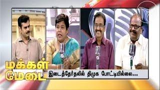 Makkal Medai 27-05-2015 – Puthiya Thalaimurai TV Show
