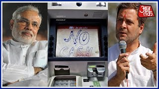 Rahul Gandhi Slams PM Modi Over ATMs Going Dry; Is This Modiji's Ache Din Questions ACCI President - AAJTAKTV