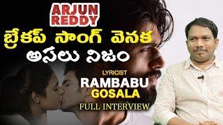 Arjun Reddy Breakup Song Lyric Writer Rambabu Gosala Exclusive Full Interview | TVNXT Hotshot - MUSTHMASALA
