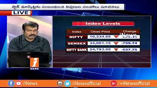 Indian Markets Trade With Huge Low Profits | Money Money (12-10-2018) | iNews - INEWS