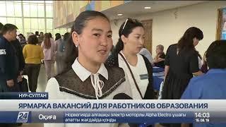 Более 2 тысяч вакансий предложили на ярмарке в Нур-Султане