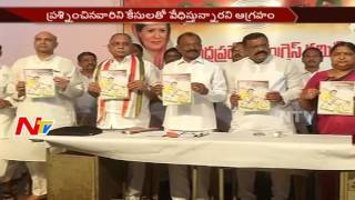 Congress Party Releases TDP-BJP 3 Years Governance Charge Sheet || NTV - NTVTELUGUHD